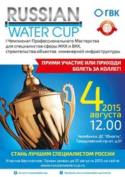I Чемпионат Профессионального Мастерства RUSSIAN WATER CUP